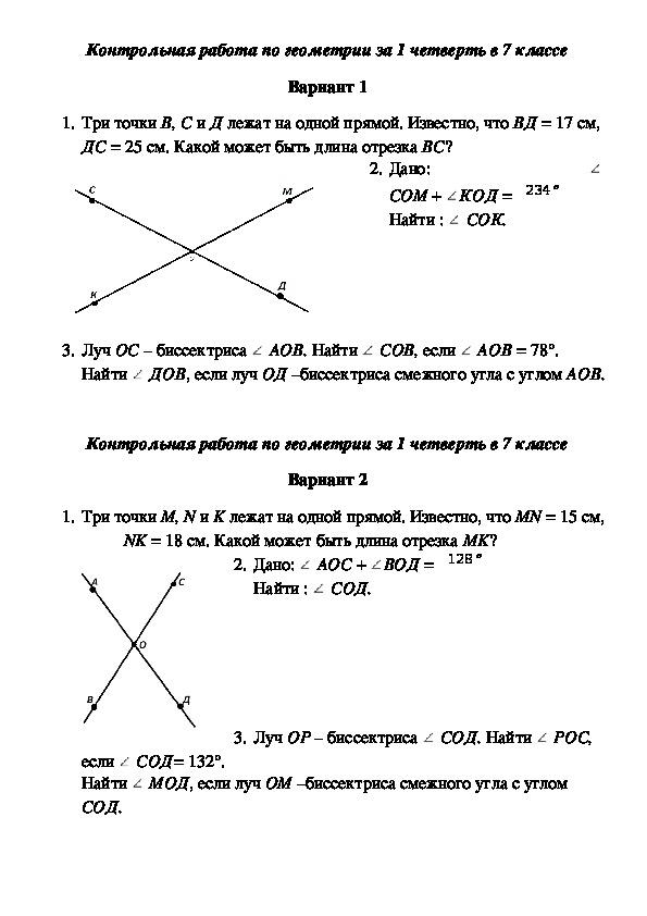 Спецификация контрольной работы по геометрии за 1 четверть в 7 классе