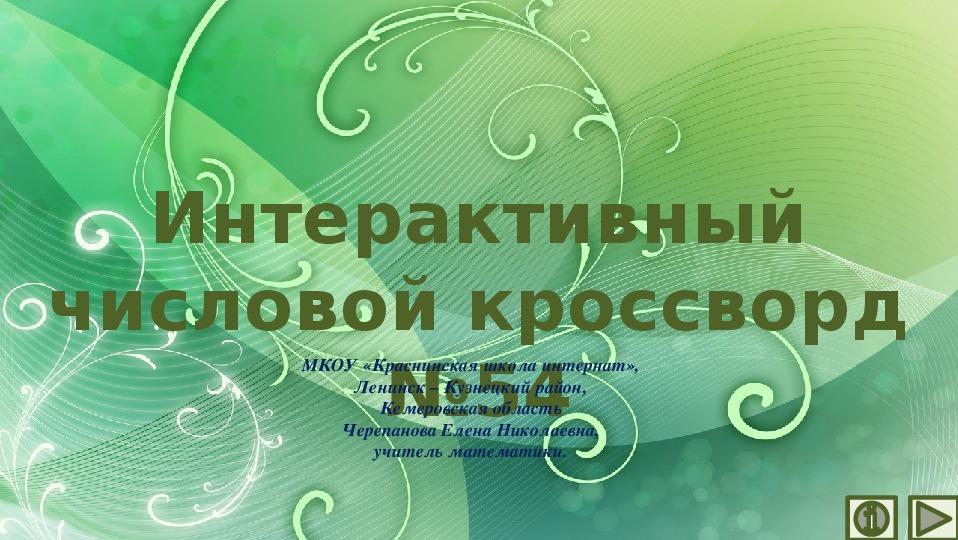 Презентация по математике «Интерактивный числовой кроссворд №54»