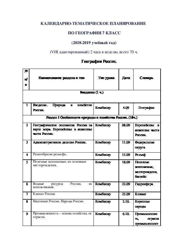 Календарно тематическое планирование по географии 7 кл (8 вид)