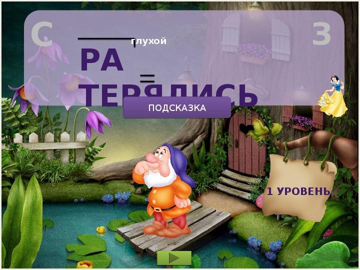 Интерактивный тренажер «Спасем Белоснежку» («Морфемика и орфография»)