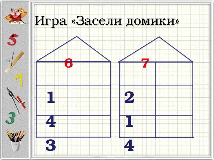 """Презентация к уроку математике по теме """" Сложение и вычитание в пределах 10"""" (1 класс)"""