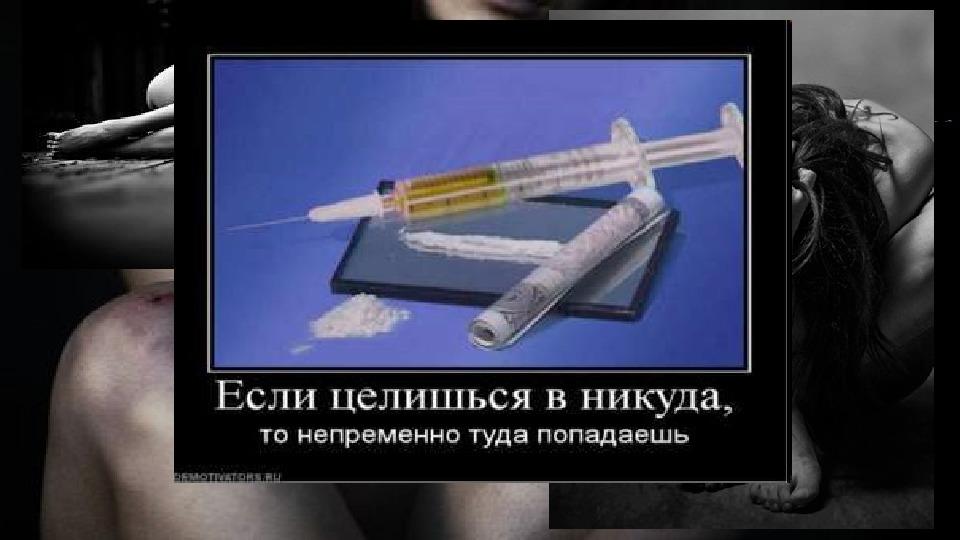 """Сценарий мероприятия антинаркотической направленности """"Наркомания. Сделай правильный выбор"""""""