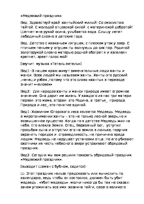 """Сценарий фольклорного праздника """"Медвежий праздник"""" в МБОУ СОШ № 10 Майкопского района."""