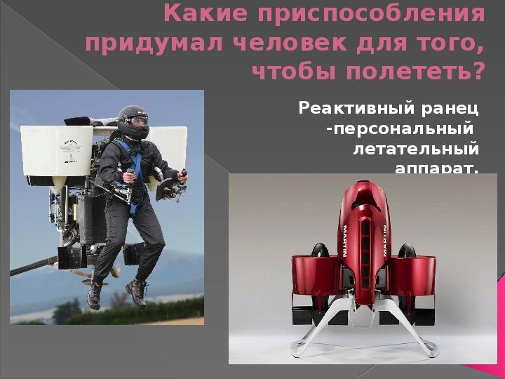 """Учебный проект по теме """"Физика полета"""""""