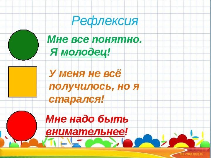 """Презентация к уроку математики """"однозначные числа"""" (1 класс)"""