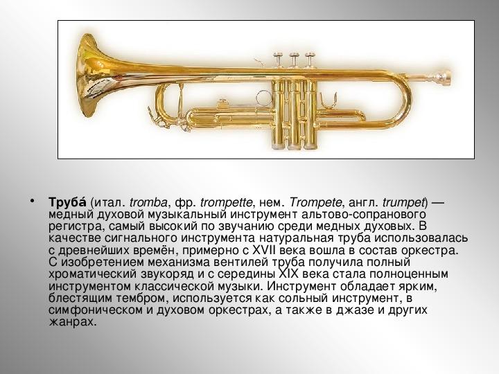 Презентация по музыке. Тема урока: Музыкальные краски (6 класс).