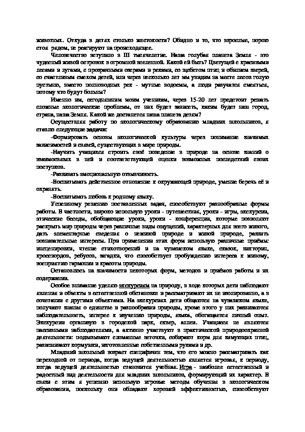 Экологическое образование и воспитание младших школьников в процессе изучения окружающего мира и чувашского языка