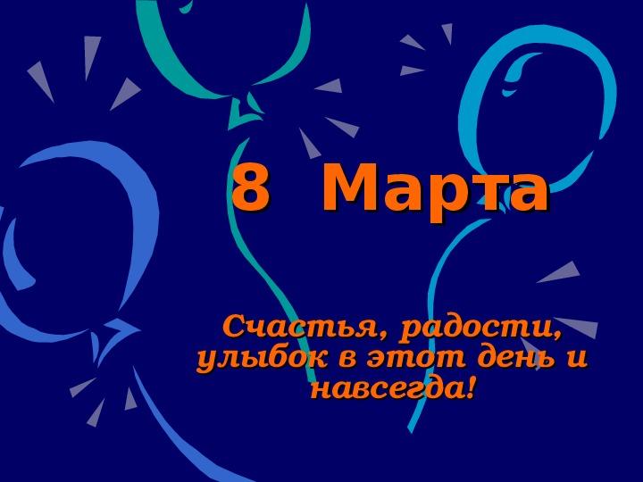"Сценарий праздника ""8 марта"" 1 класс"