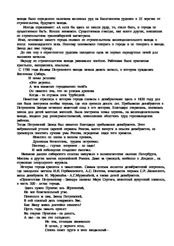 """Внеклассное мероприятие """"Город мой родной""""  (3 класс)"""