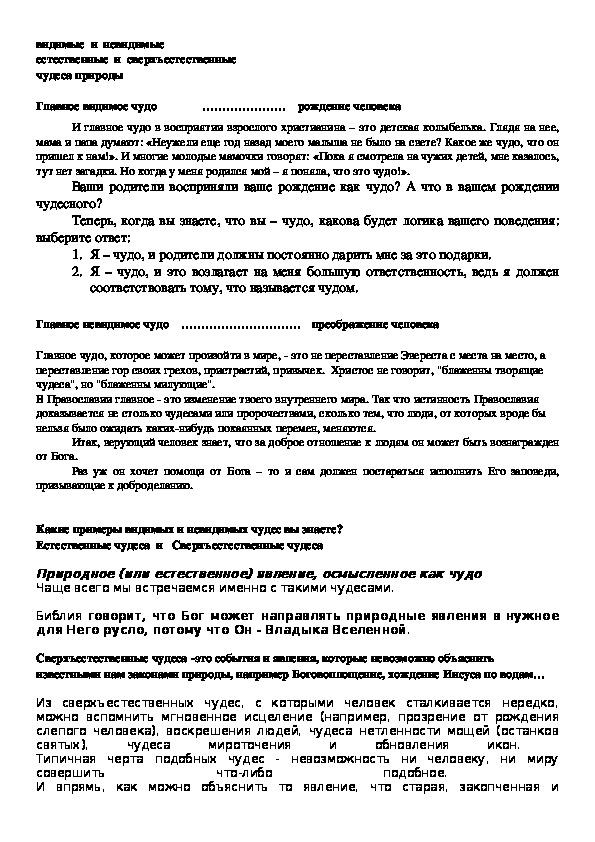 Урок  по курсу «Основы православной культуры» - «Чудо в жизни христианина