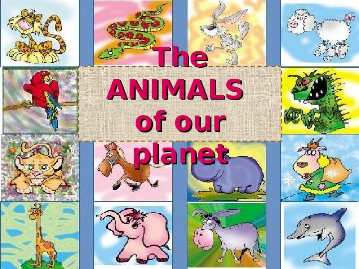 Презентация - по английскому языку по теме Animals (3-6 класс)