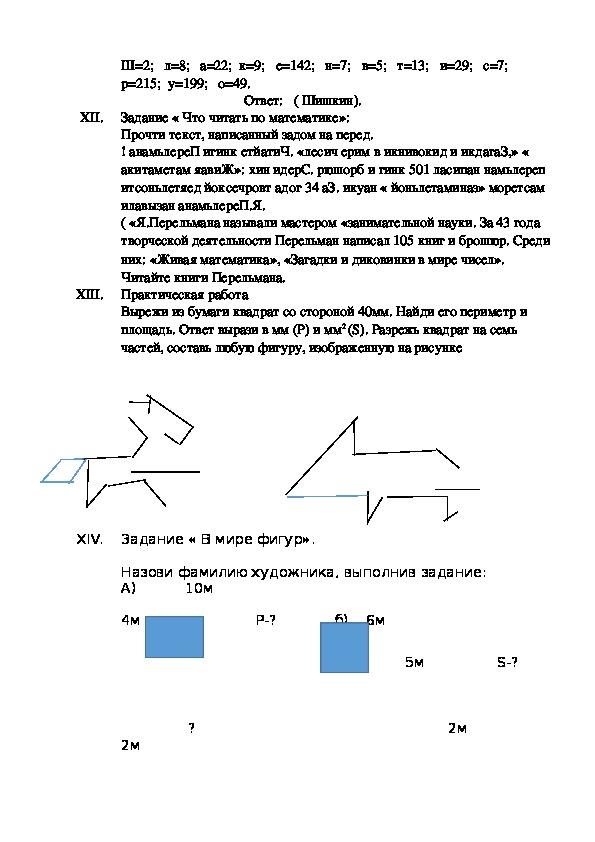 """Мероприятие по математике """" Математический бой"""" (6,7 классы)"""