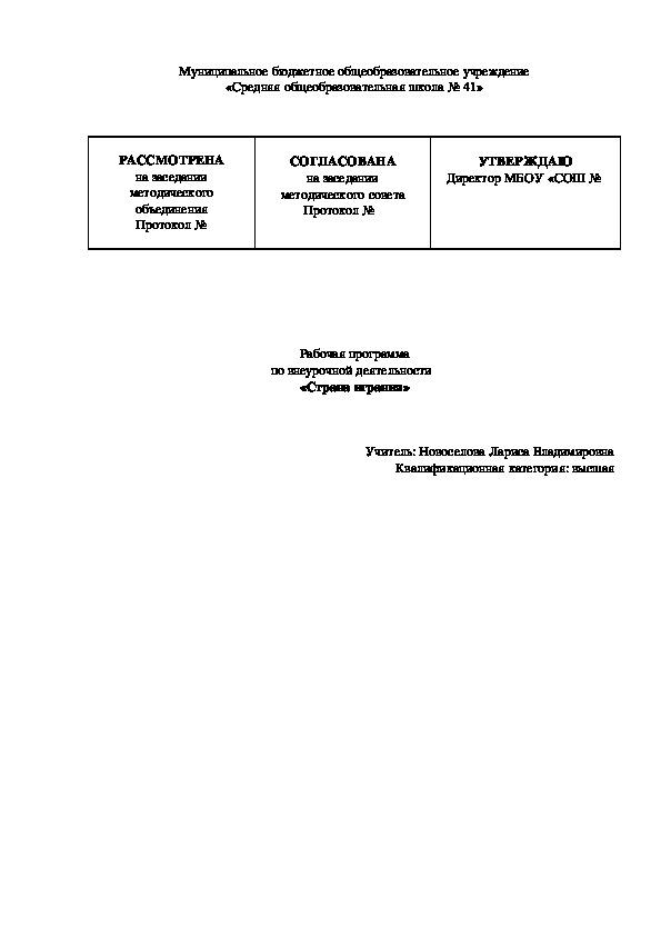 Рабочая программа по внеурочной деятельности   «Страна играния»