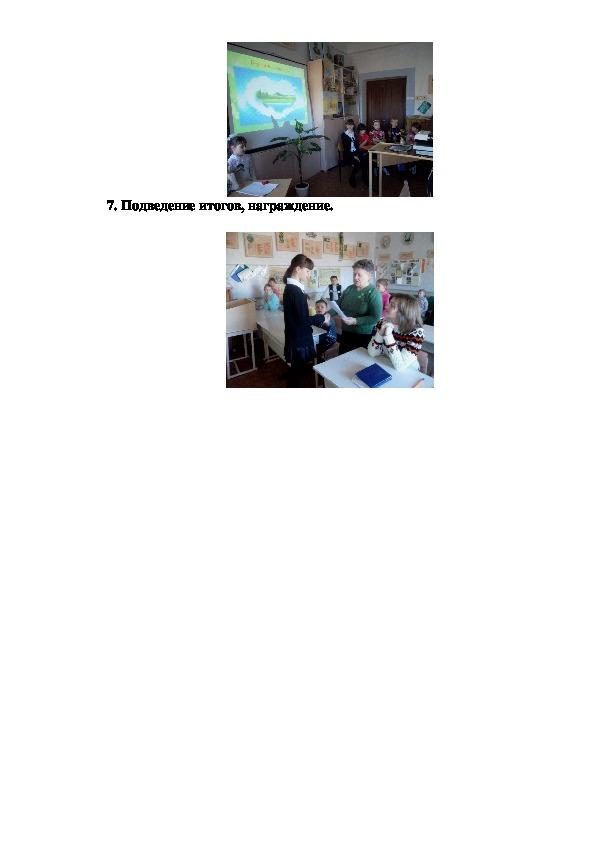"""Методическая разработка по природоведению """"Знатоки природы"""" (5 класс, география)"""