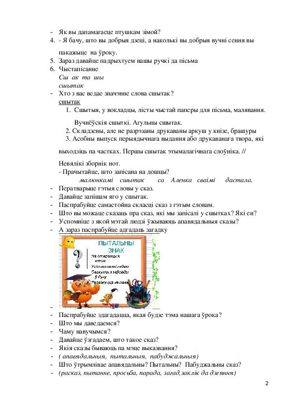 """Урок по белорусскому языку на тему """"Пытальны сказ"""""""