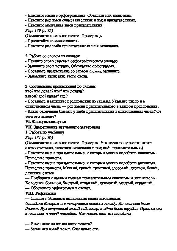 """Конспект урока по русскому языку на тему """"Род имён прилагательных"""""""