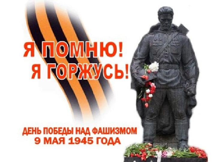 Презентация к празднику посвященному Великой Победы.