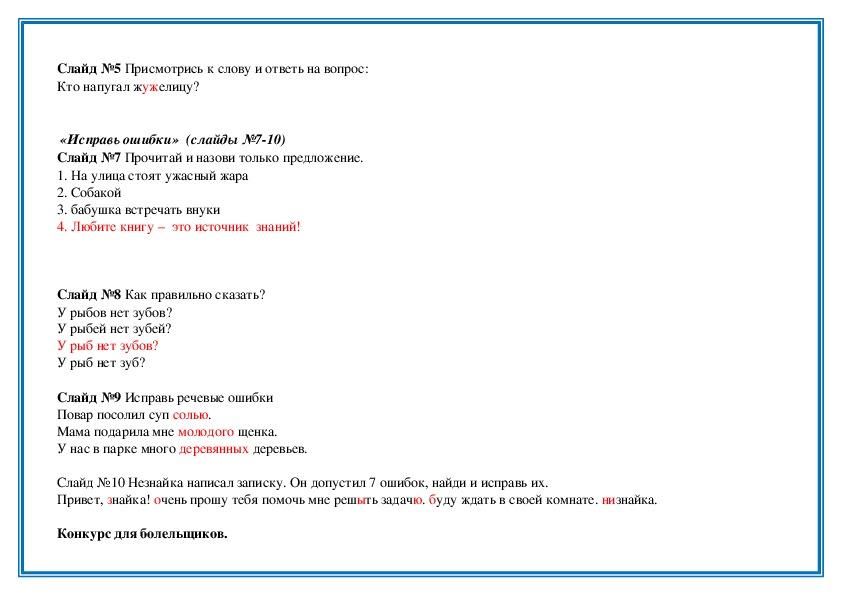 """План- конспект открытого урока на тему """" Древнерусские воины -защитники""""( 4 кл. ИЗО)"""