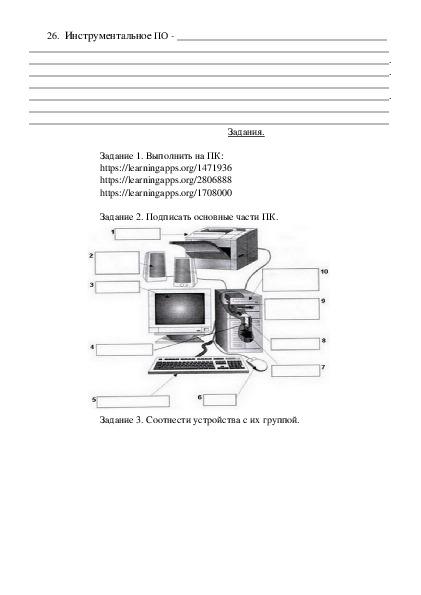"""Материал к занятию по теме """"Аппаратное и программное обеспечение"""" (1 курс, Информатика и ИКТ)"""