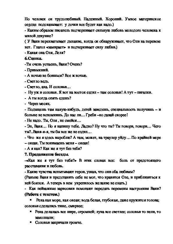 Конспект урока литературы по рассказу Виктора Потанина «На реке»