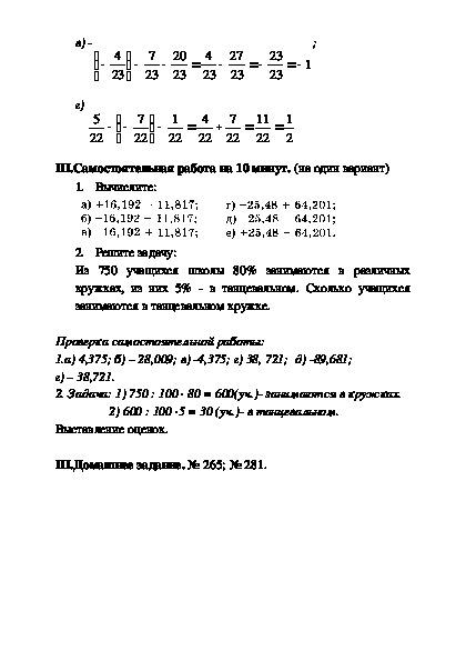 УРОК 32 Тема: Алгебраическая сумма и ее свойства