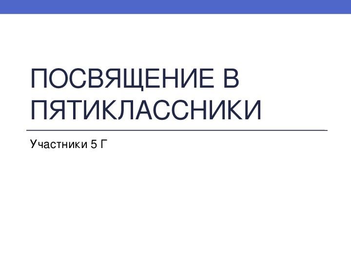 """Классный час по теме: """"Посвящение в пятиклассники"""""""