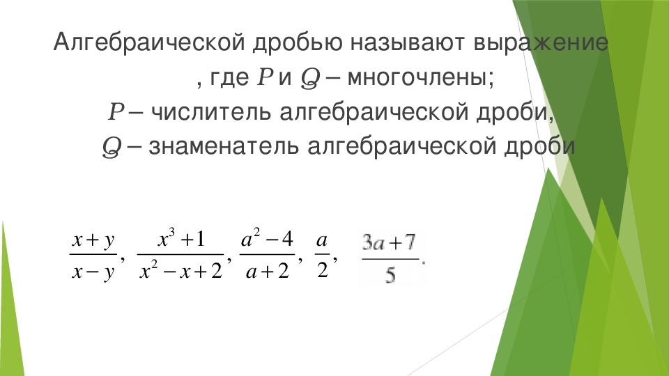 Алгебраические дроби.