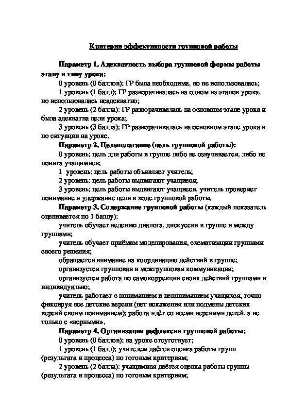 """Практический семинар """"Групповая работа"""""""
