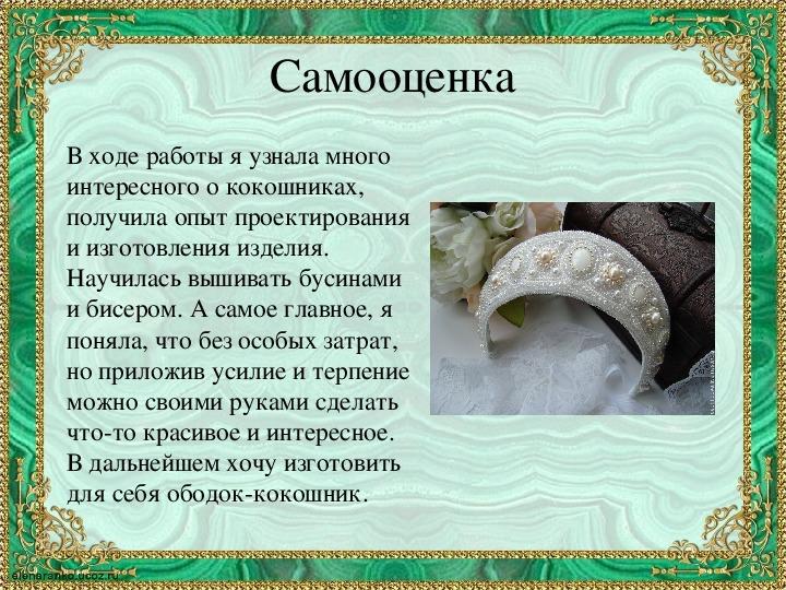"Проект по технологии ""Корона русских красавиц"" (6 класс, технология)"
