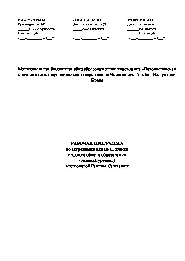 РАБОЧАЯ ПРОГРАММА по астрономии для 10-11 класса среднего общего образования (базовый уровень)