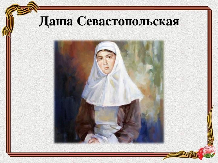Картинки о даше севастопольской