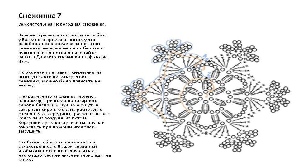 """Презентация к занятию по внеурочной деятельности """"Волшебный клубок"""" ( 5-6 классы)"""