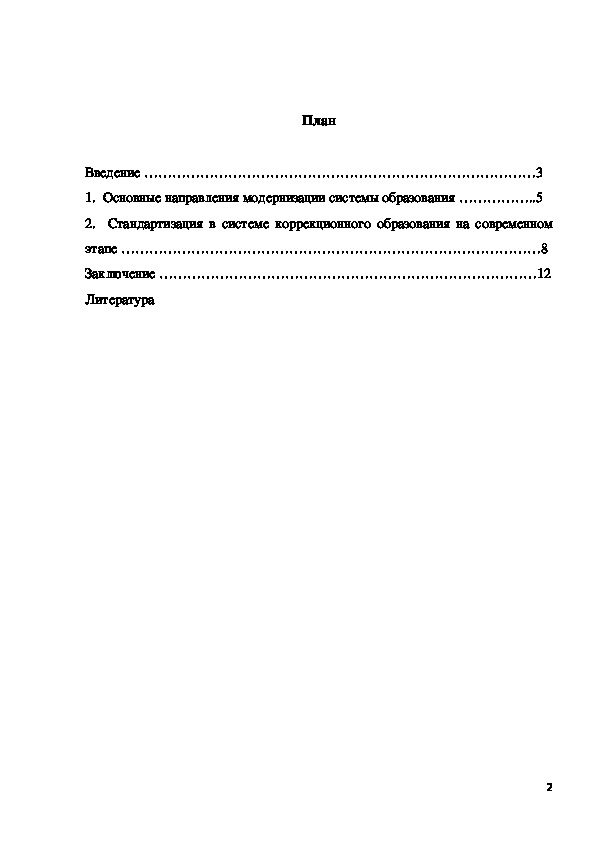 Лекция на тему: Основные направления модернизации  системы образования. Стандартизация в системе коррекционного образования  на современном этапе.