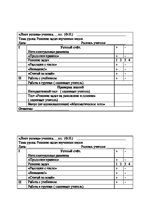 "Технологическая карта урока по математике по теме ""Решение задач""(3 класс, математика)"