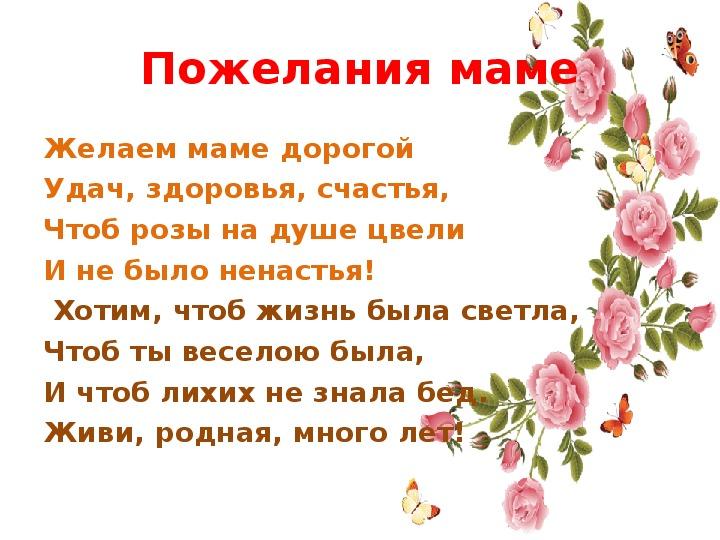 Поздравление маме от дочери зятя и внуков