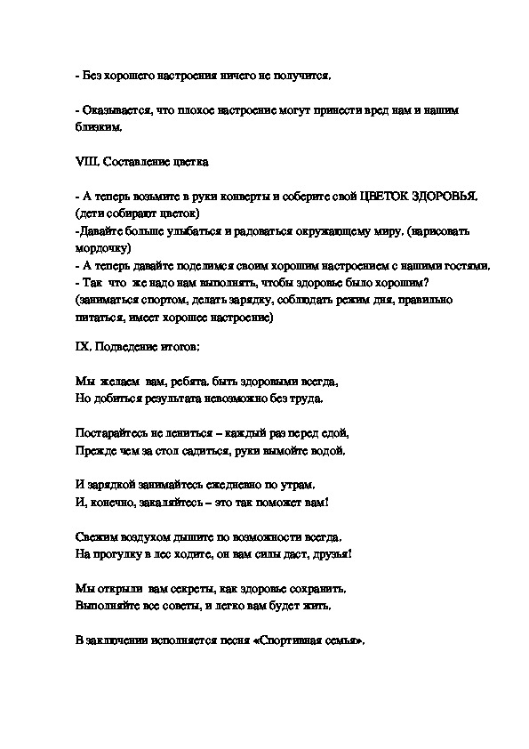 """Сценарий внеклассного занятия  """"ПУТЕШЕСТВИЕ В СТРАНУ ЗДОРОВЬЯ"""" (1 класс)"""