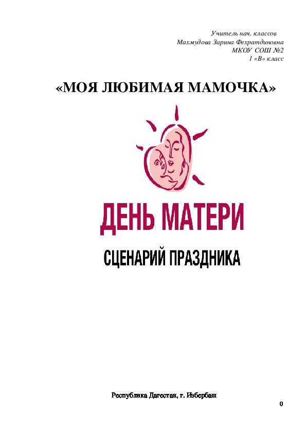 """Внеклассное мероприятие """"МОЯ ЛЮБИМАЯ МАМОЧКА"""""""