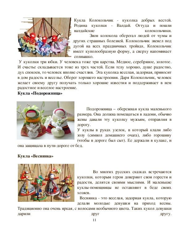 Проект «Русские народные куклы-обереги»(5 класс,технология)