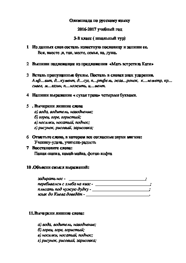 """Олимпиада по русскому языку 3 кл"""