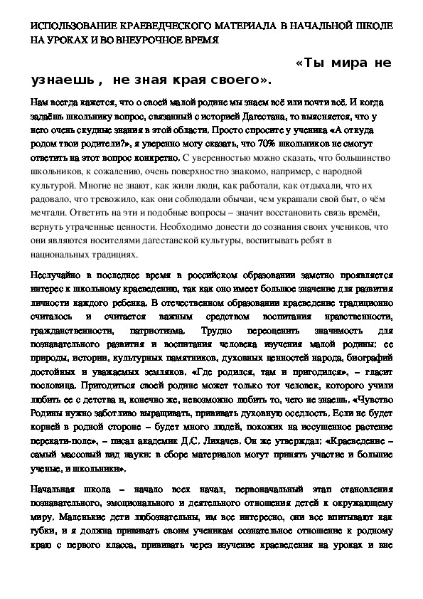 """Доклад на тему: """"Использование краеведческого материала в начальной школе на уроках и во внеурочное время""""."""
