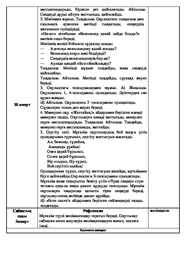"""Урок казахского языка """"Аулада ойнаймын"""""""