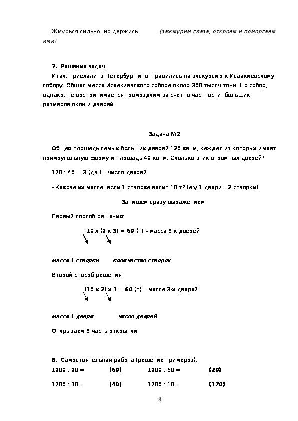 """Конспект урока """"Деление на числа, оканчивающиеся нулями"""" 3 класс"""