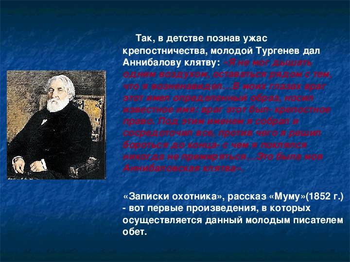 """Учебно-методический материал по литературе """"Творчество И.С. Тургенева """" (5 класс)"""