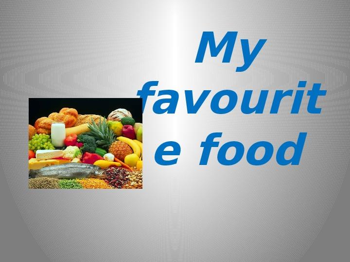"""Презентация по английскому языку для 2 класса """"My favourite food"""" (УМК Spotlight)"""