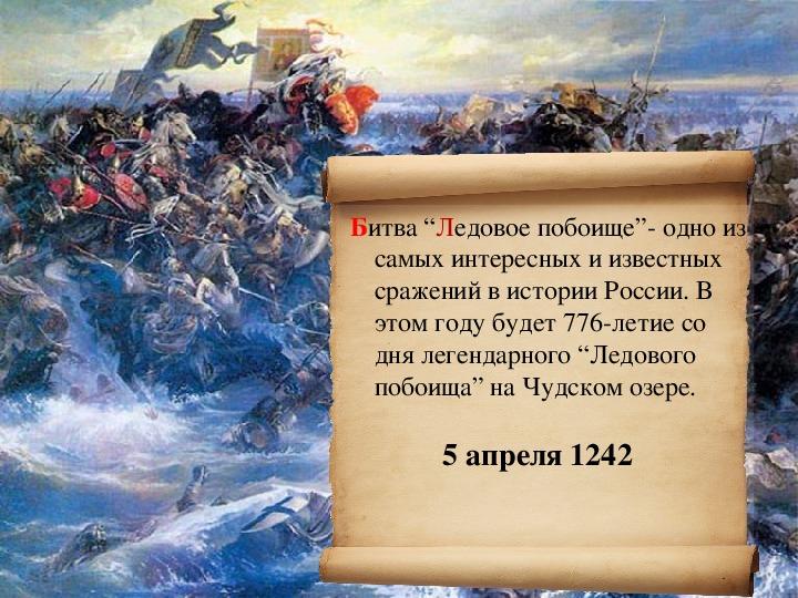 """Презентация """"Александр Невский и Ледовое побоище"""""""