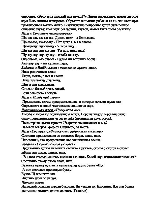 """СценарийНОД по обучению грамоте в подготовительной группе """"Знакомство созвуком и буквой """"Щ"""""""