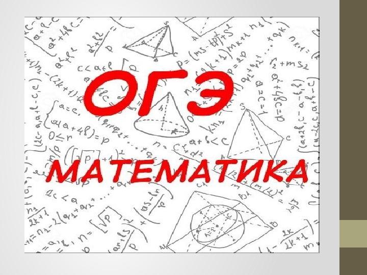 """Презентация """"Система работы учителя математики по подготовку учащихся к ОГЭ"""""""