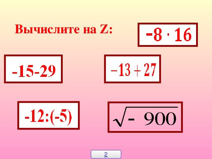 """Презентация по математике на тему """" Комплексные числа"""" (11 класс)"""