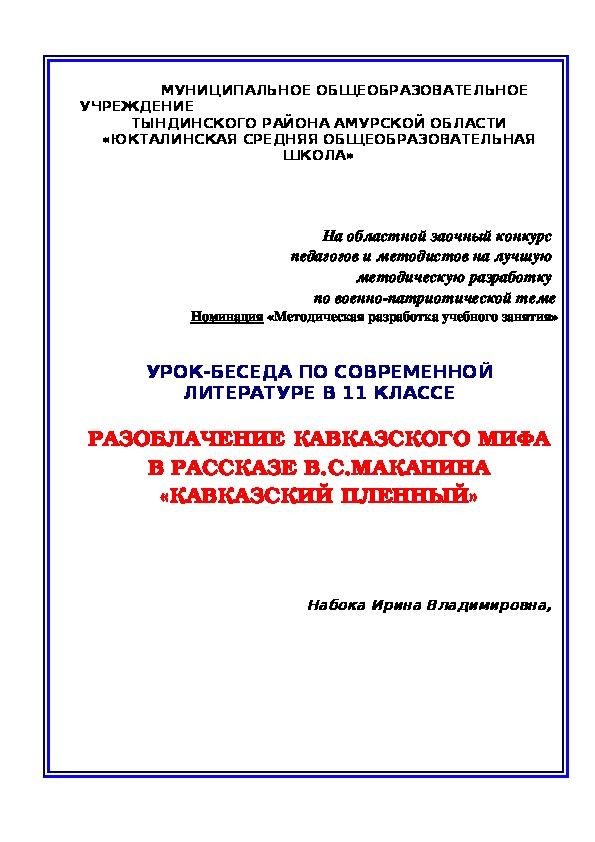 """Урок литературы в 11 классе """"Разоблачение кавказского мифа в рассказе В.Маканина """"Кавказский пленный"""""""