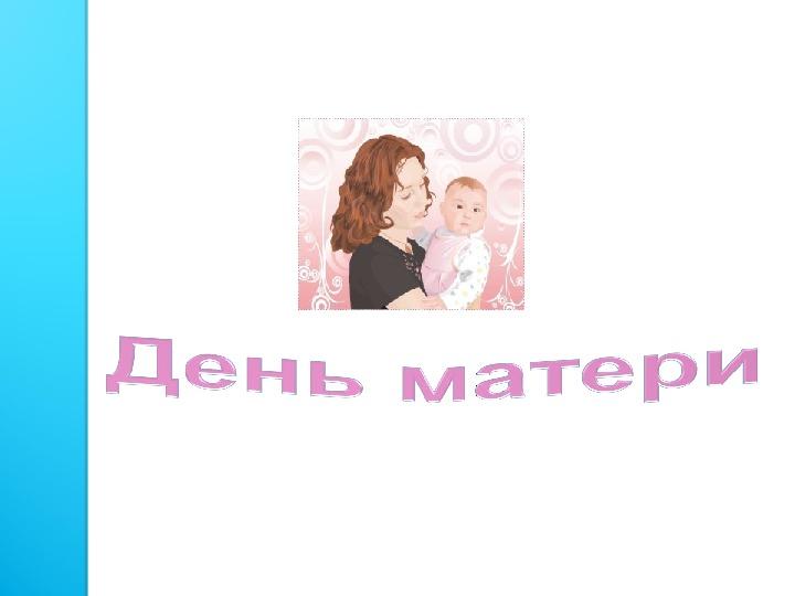 """Презентация к празднику """"День Матери"""" (5-8 класс)"""